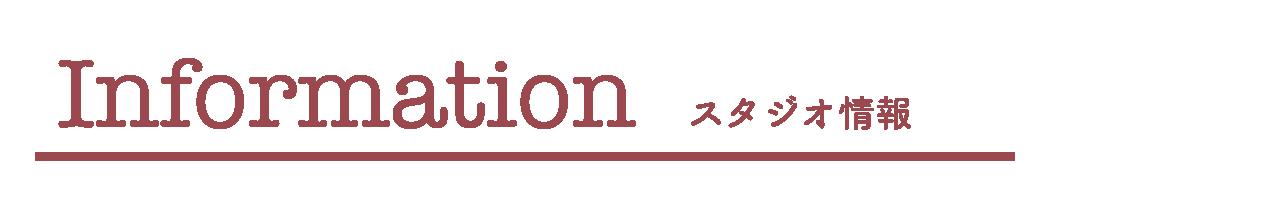 midashi 22 - アクセス